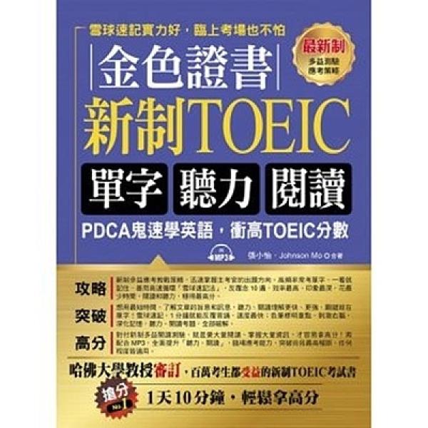 金色證書(新制TOEIC單字聽力閱讀)(附MP3)
