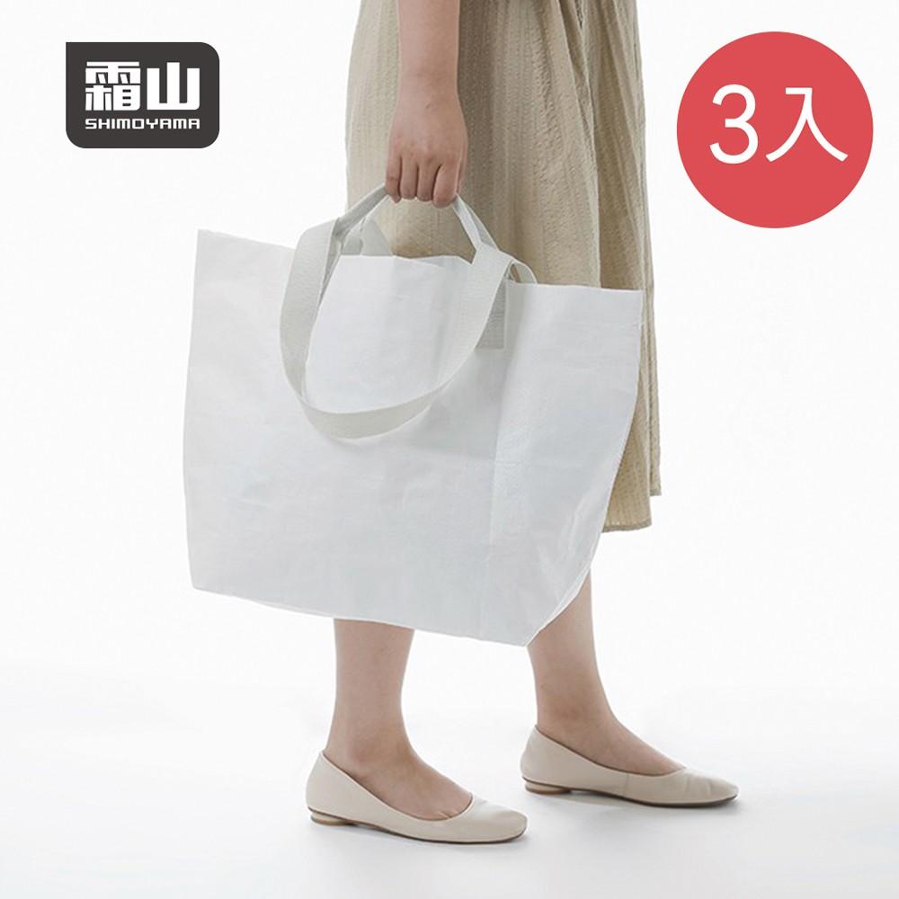 【日本霜山】北歐風側背手提兩用防水購物袋-3入 (環保袋 編織袋 手提包 兩用 蛇皮袋 搬家打包袋)