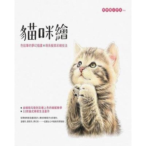貓咪繪(色鉛筆的夢幻描畫X萌系擬真彩繪技法)