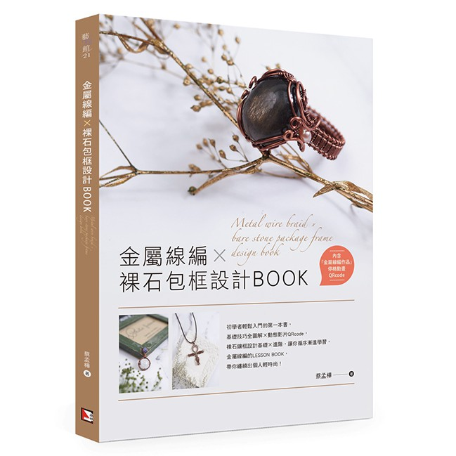 金屬線編X裸石包框設計BOOK