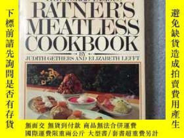 二手書博民逛書店the罕見world- famous RATNER S meatless cookbook(英文原版)Y735