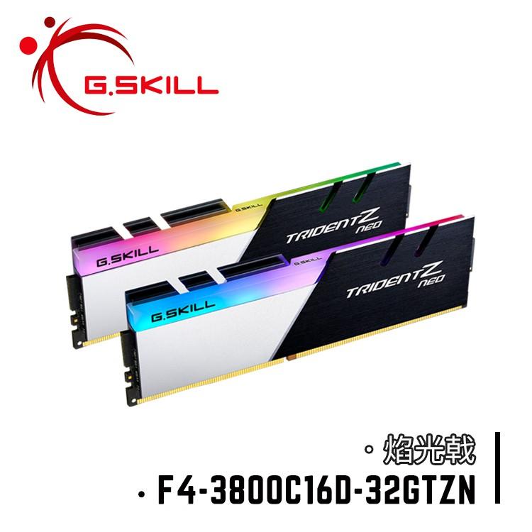 芝奇G.SKILL焰光戟 16GBx2 雙通道 DDR4-3800 CL16 黑銀 F4-3800C16D-32GTZN