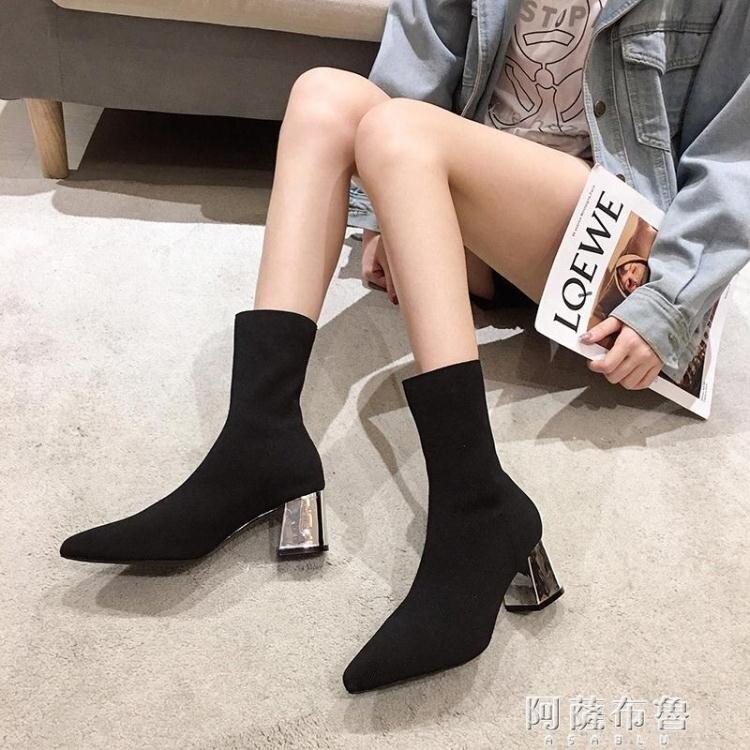 短靴 網紅瘦瘦靴高跟鞋粗跟彈力靴女短靴尖頭中筒襪靴秋冬踝單靴子