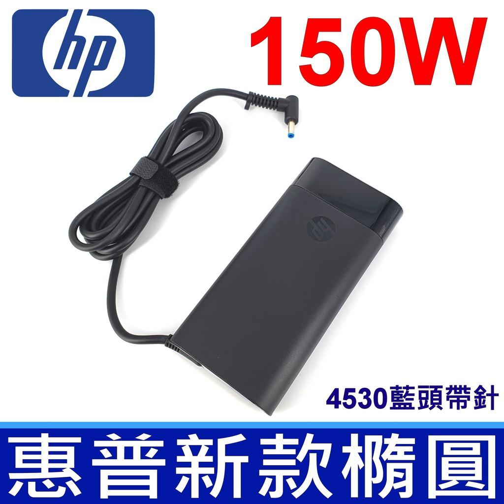 HP 惠普 150W 原廠 新款 橢圓 變壓器 775626-003 775620-001 917677-003