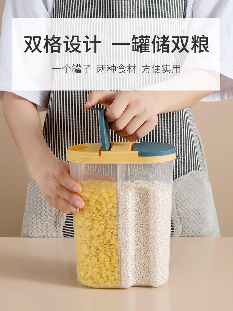 食品級密封罐五谷雜糧收納盒塑料分格廚房豆子干貨瓶糧食儲物罐子