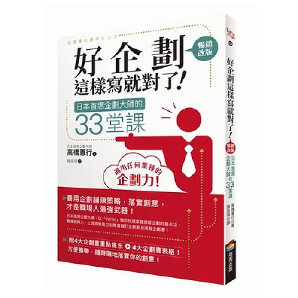 好企劃這樣寫就對了(暢銷改版)日本首席企劃大師的33堂課