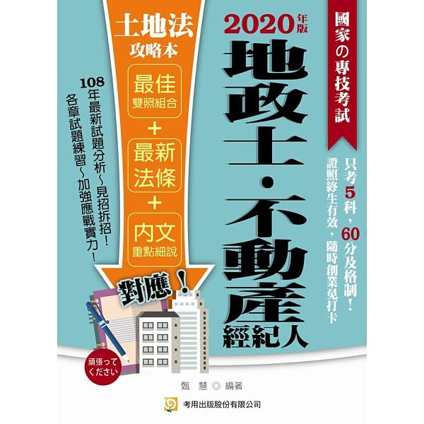 土地法攻略本(11版)