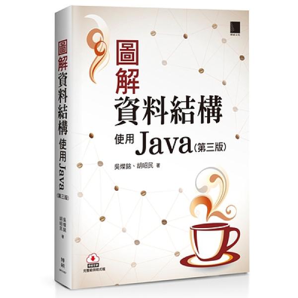 圖解資料結構使用Java(3版)