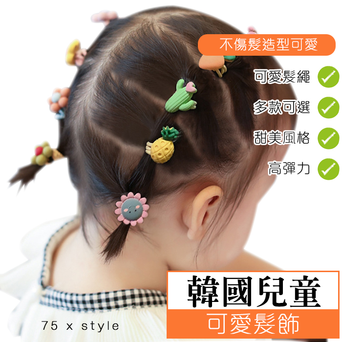 韓國兒童可愛髮飾【大女人嚴選】台灣現貨●【X7221】韓國 兒童 髮圈 女童 頭繩 不傷髮 寶寶 紮頭髮 皮筋 髮飾