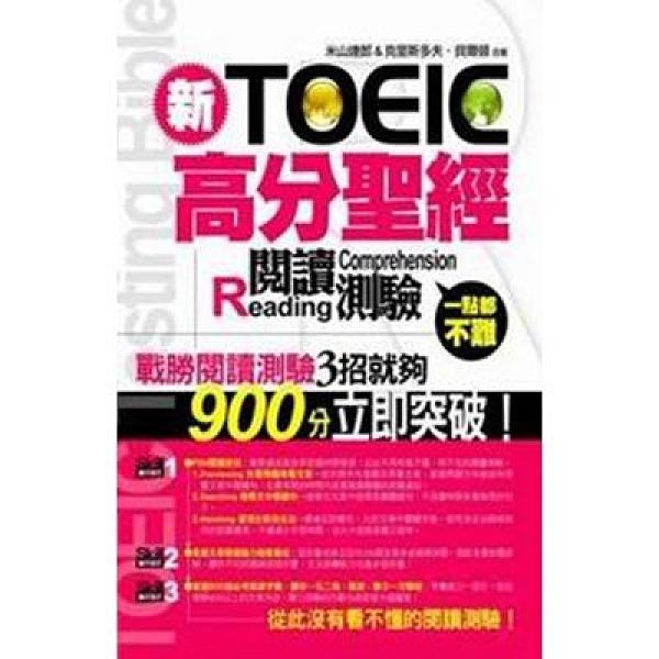 新TOEIC高分聖經閱讀測驗(原來如此系列E010)
