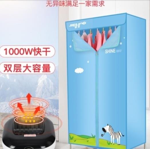 乾衣機 捷菱烘干機家用小型速干烘衣機衣服神器烤風干衣架器哄衣櫃干衣機 WJ