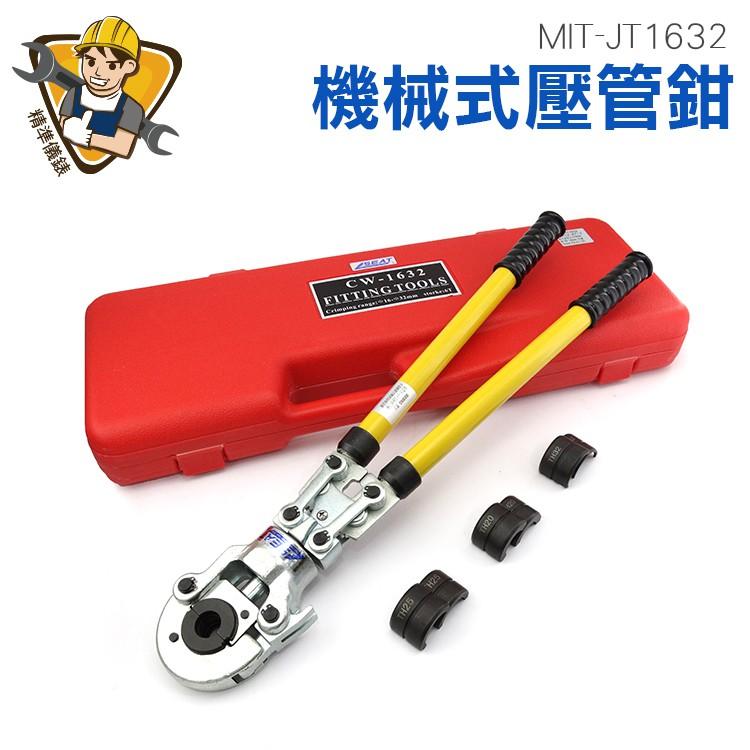 卡壓液壓鉗子 MIT-JT1632 鋁塑管壓鉗 液壓卡壓鉗 不鏽鋼 pex管 電動不銹鋼卡壓鉗
