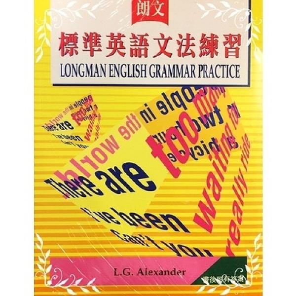 朗文標準英語文法練習
