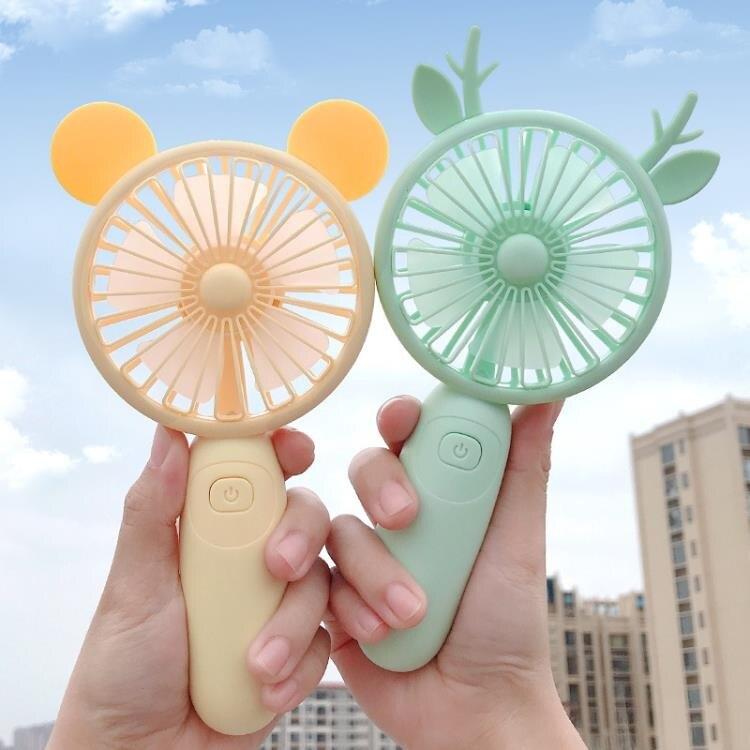小風扇 手持小風扇迷你usb充電學生便攜式超靜音卡通小型辦公室大風力 新年特惠