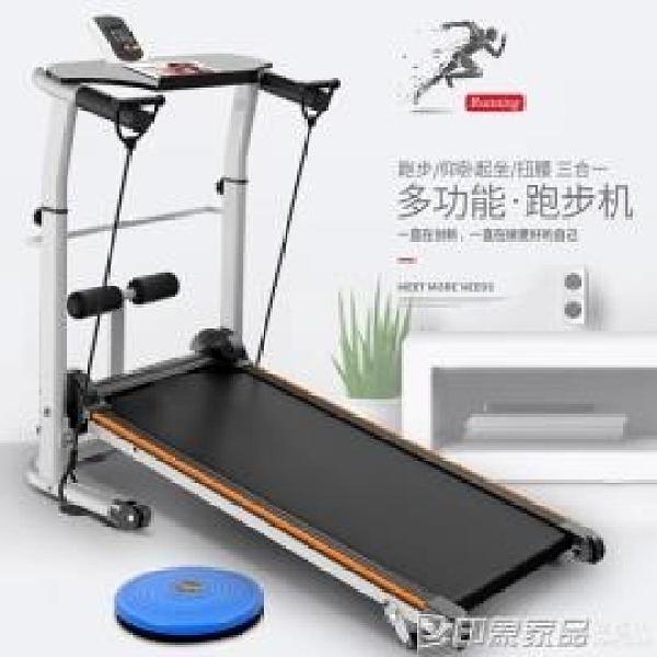 健身器材家用款迷你機械跑步機 小型走步機靜音折疊加長簡易 港仔會社