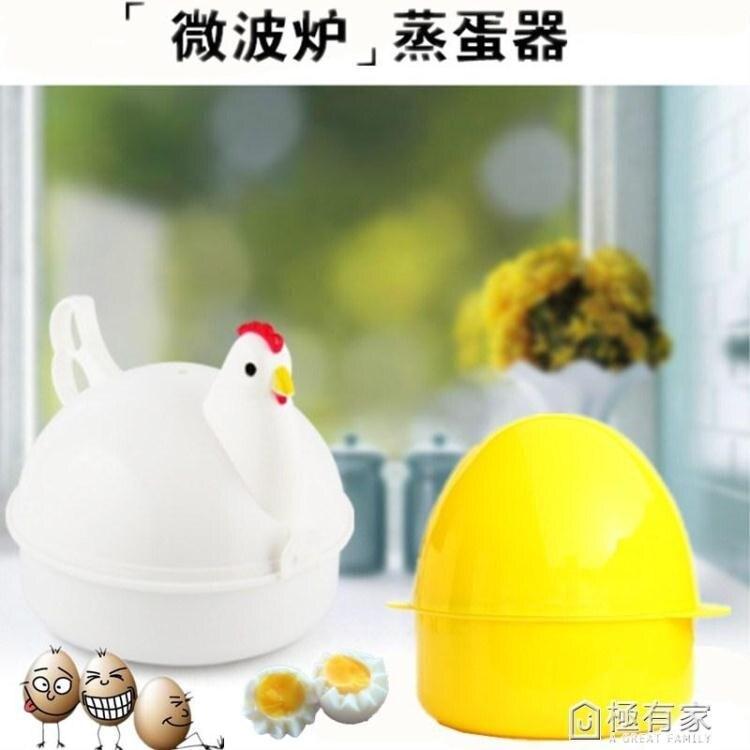 微波爐專用蒸蛋器 多功能圓形煮蛋器 廚房迷你雞型蒸雞蛋蒸籠器皿