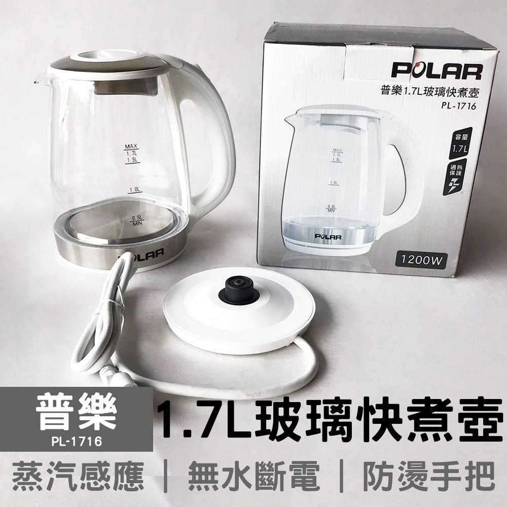 普樂 1.7L玻璃快煮壺 PL-1716 可超取 台灣現貨【上元家電】