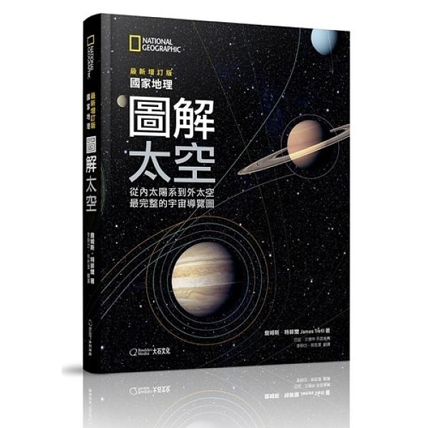 國家地理圖解太空(2019最新增訂版)(從內太陽系到外太空.最完整的宇宙導覽圖)