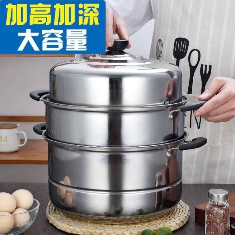 源派加厚加深多層不銹鋼蒸鍋家用雙層三層蒸籠湯鍋電磁爐通用鍋具