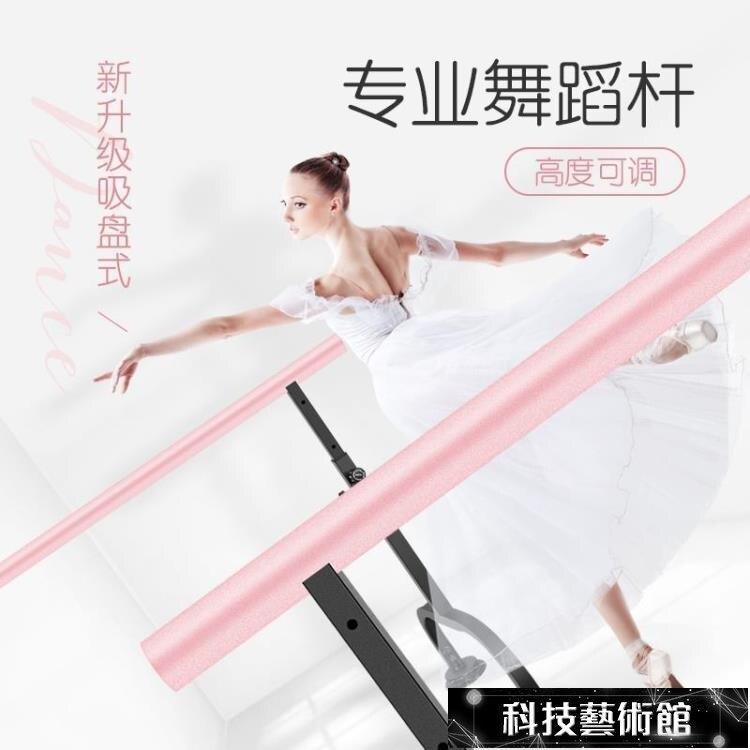 舞蹈把桿 家用移動式舞蹈房兒童專業練功桿練舞跳舞杠基本功壓腿桿