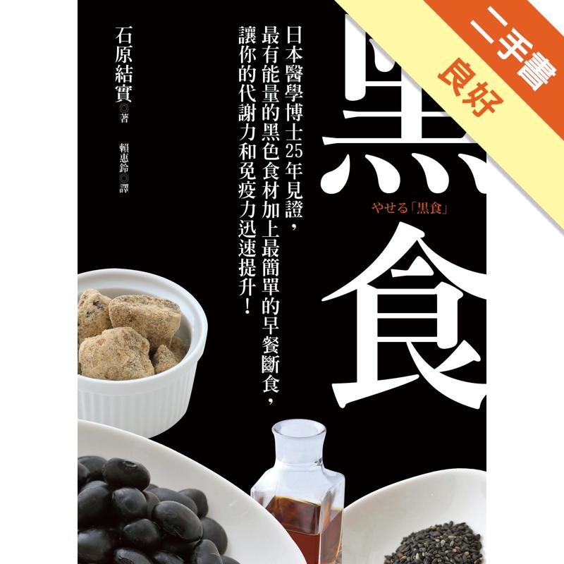 黑食:日本醫學博士25年見證,最有能量的黑色食材加上最簡單的早餐斷食,讓你的代謝力和免疫力迅 [二手書_良好] 2438