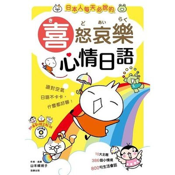 日本人每天必說的喜怒哀樂心情日語(附MP3)