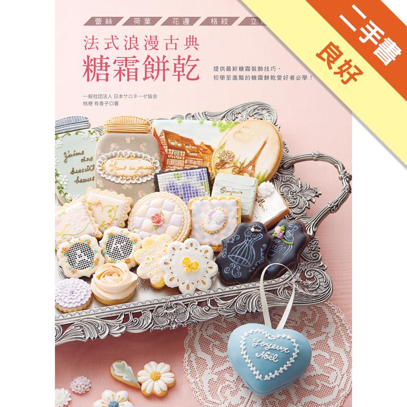 法式浪漫古典糖霜餅乾:蕾絲˙荷葉˙花邊˙格紋˙立體雕花 [二手書_良好] 6713