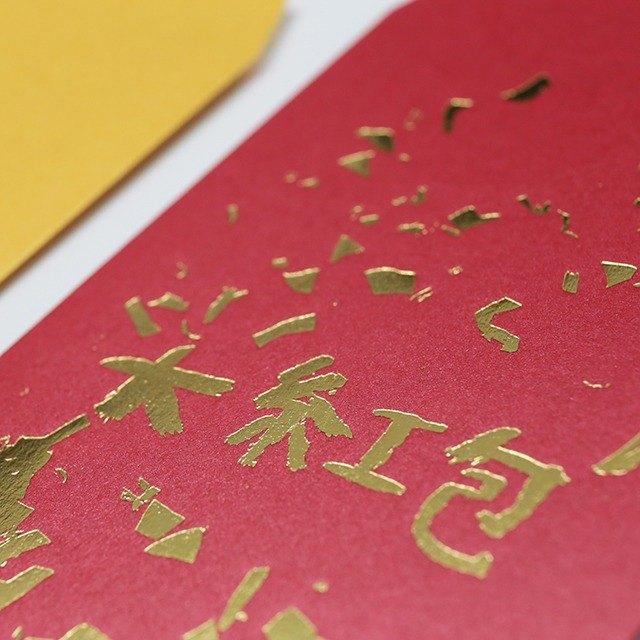 燙金紅包袋 6入-三明治工 X 樂山教養院藝術創作 萬用款 大紅包