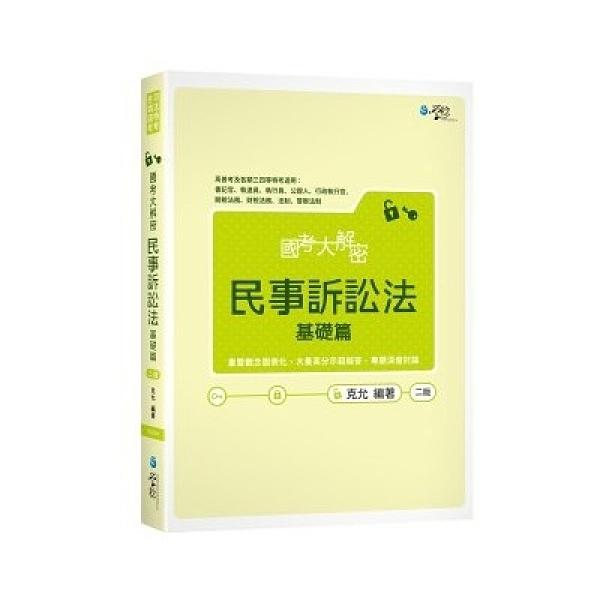 國考大解密民事訴訟法(基礎篇)(2版)