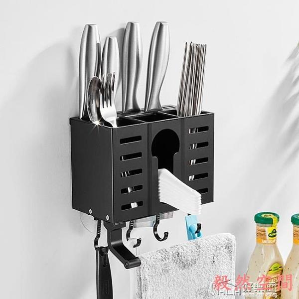 筷子置物架廚房壁掛式多功能刀架筷子籠一體筒家用調料品收納架子【快速】