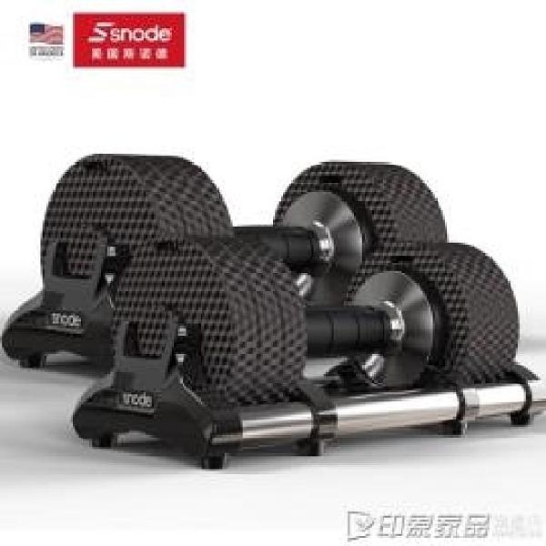斯諾德啞鈴男士健身家用15kg30斤一對快速自動可調節重量健身器材 港仔HS