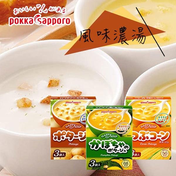 日本 POKKA SAPPORO 風味濃湯 (3袋入) 馬鈴薯濃湯 玉米濃湯 南瓜濃湯 濃湯 湯品 即食 隨身包