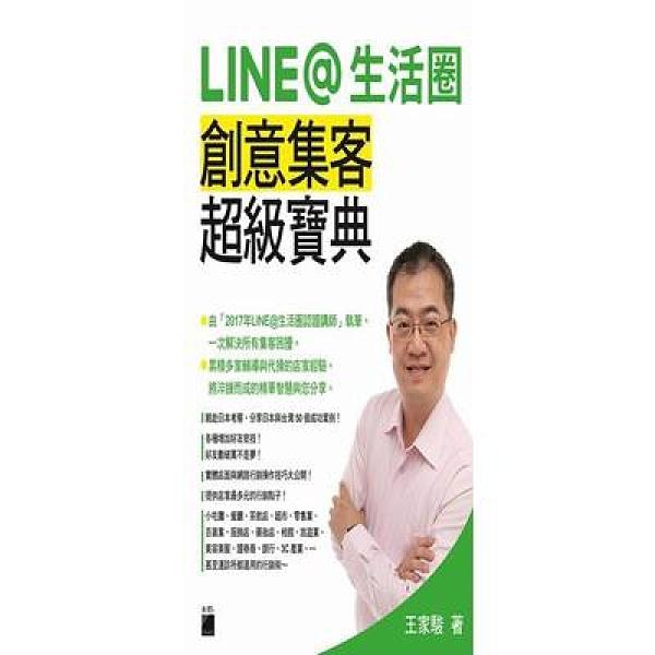 Line@生活圈(創意集客超級寶典)