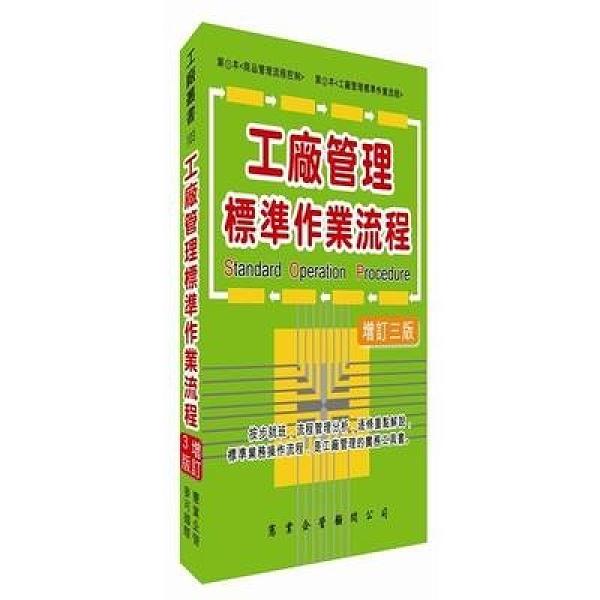 工廠管理標準作業流程(增訂3版)