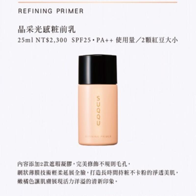 日本SUQQU 晶采光感粧前乳SPF25/PA++ REFINING PRIMER 全新專櫃貨