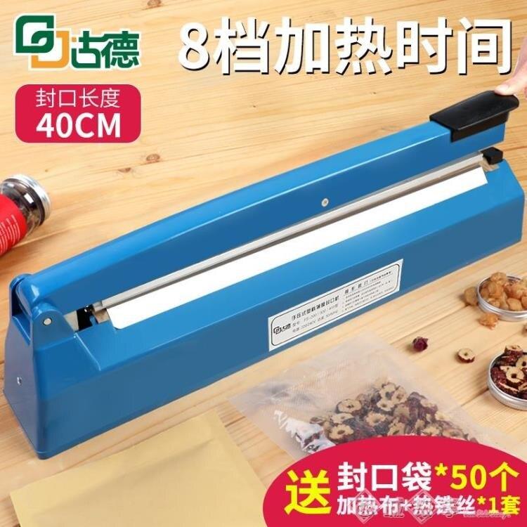 SL400型40CM包裝手壓式封口機小型茶葉密封包裝機塑封機食品熱縮過塑機電加熱
