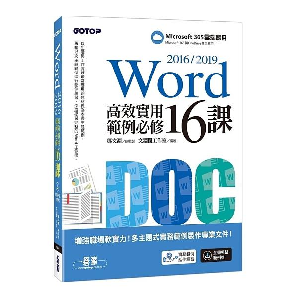 Word 2016/2019高效實用範例必修16課