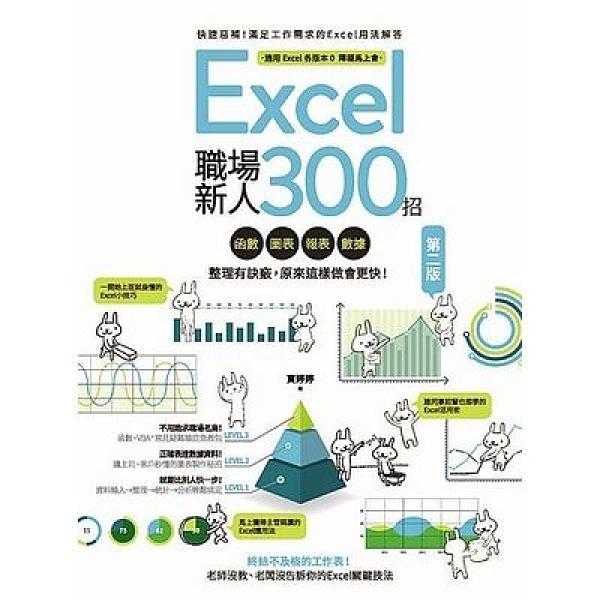 Excel職場新人300招(2版)(函數.圖表.報表.數據整理有訣竅原來這樣做會更快)