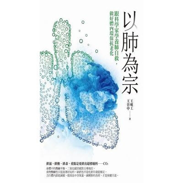 以肺為宗(跟科學家學養肺自救做好體內環保抗老化)