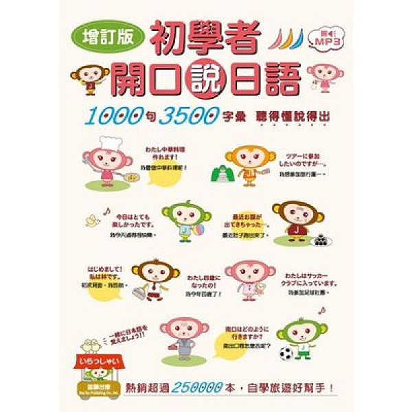 初學者開口說日語(附一片MP3)增訂3版