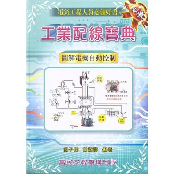 工業配線寶典(圖解電機自動控制)(富民文教機構)