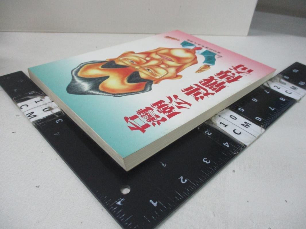 【書寶二手書T4/政治_GCH】台灣廟公連戰傳奇_葉柏祥