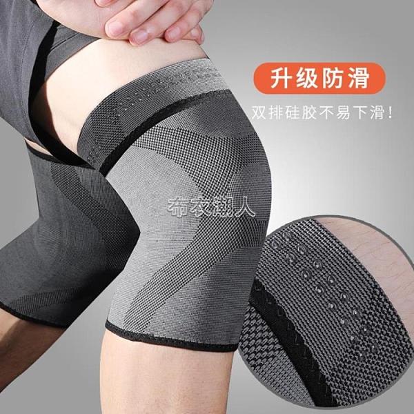 運動護膝男膝蓋關節護套薄款超薄護腿跑步護漆保暖籃球專業 【快速出貨】