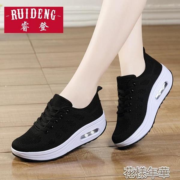 健步鞋鞋子女新款飛織網面透氣增高休閒運動厚底搖搖鞋女旅游媽 快速出貨