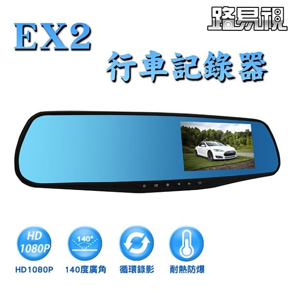 【路易視】EX2 後視鏡單鏡頭 行車記錄器(含32G記憶卡)