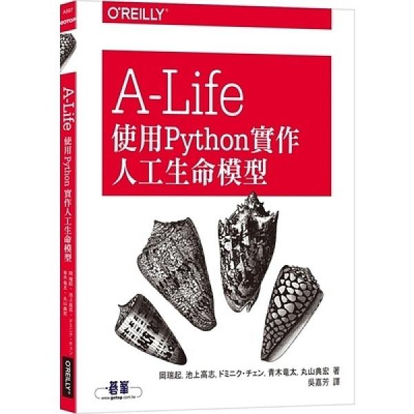 A-Life使用Python實作人工生命模型