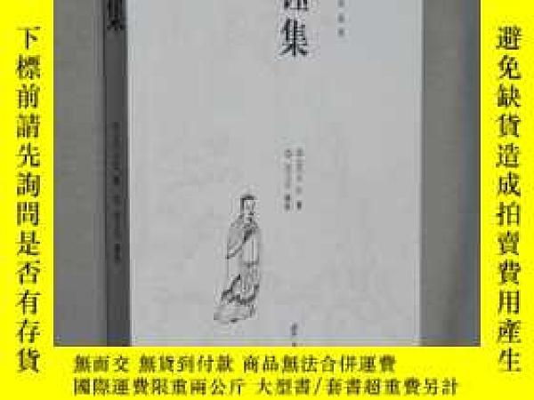 二手書博民逛書店罕見馬鈺集Y17309 (金)馬鈺著 齊魯書社 ISBN:9787533315078 出版2005