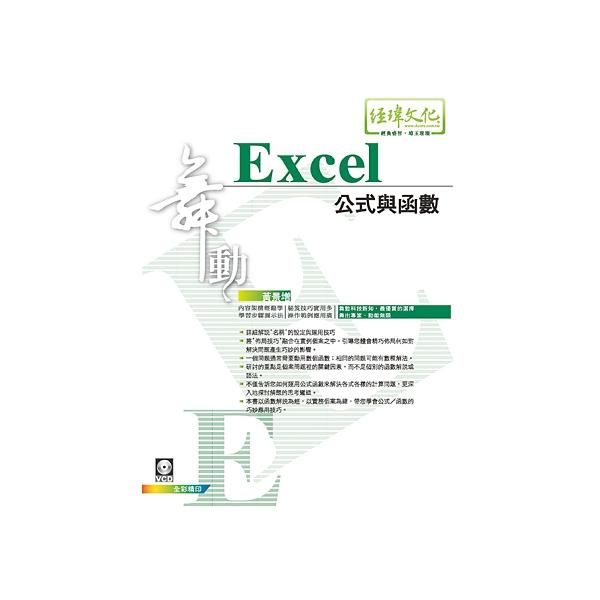 舞動Excel公式與函數