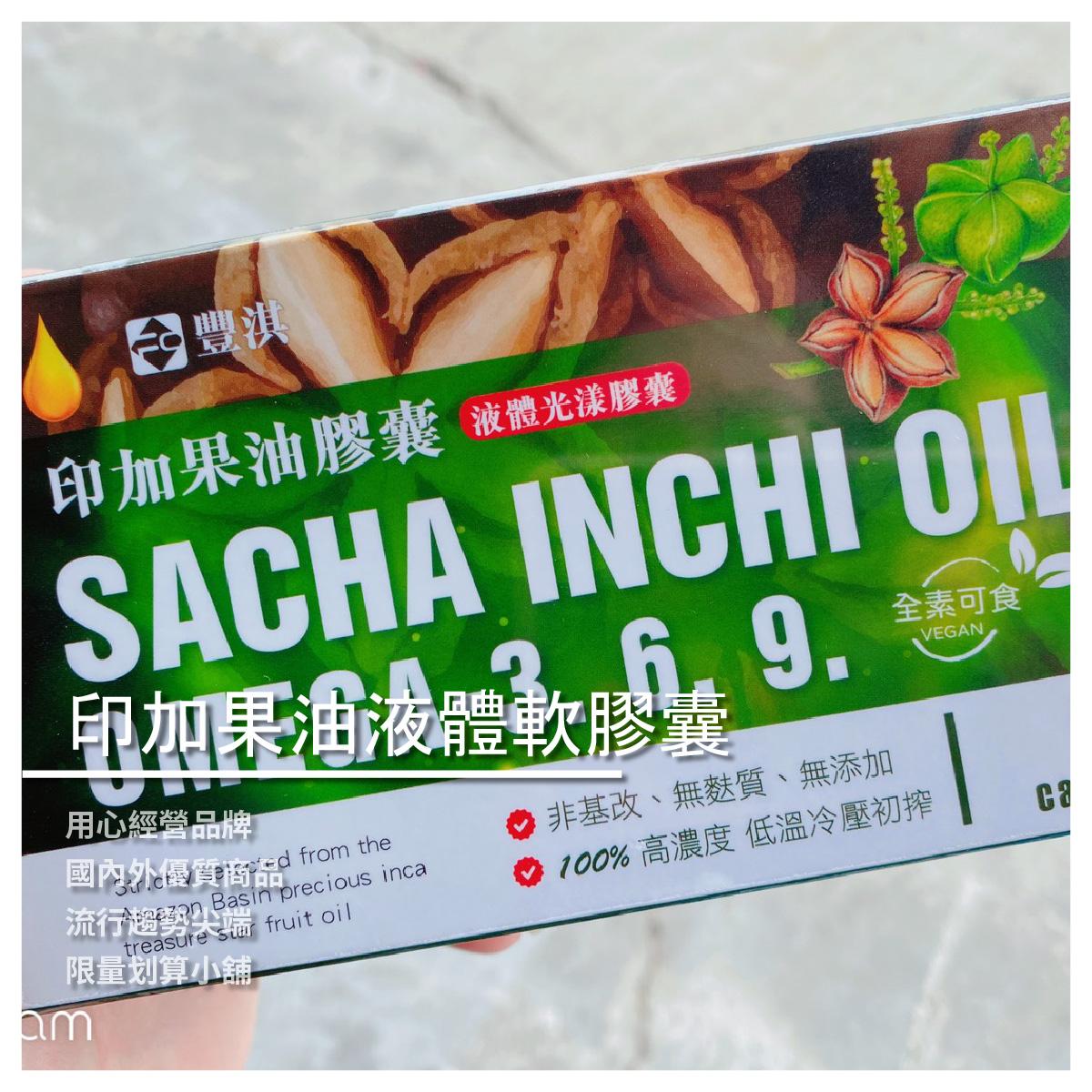 【豐淇國際】印加果油液體軟膠囊