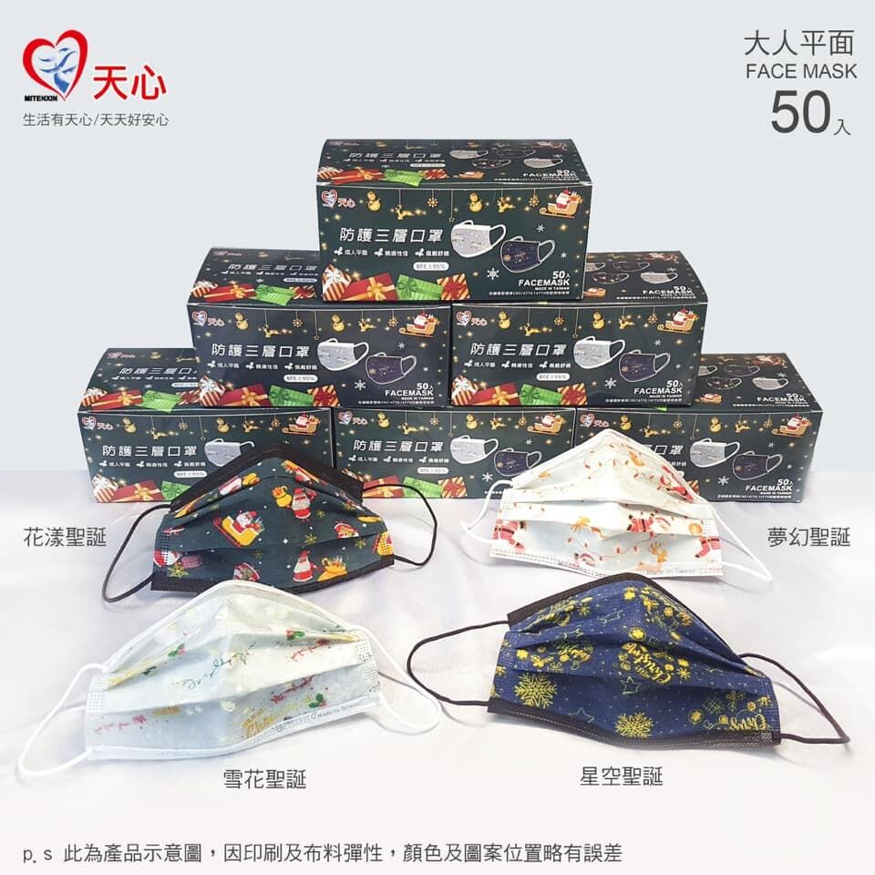 天心防護口罩台灣製造 限量款 繽紛聖誕系列 成人平面 (50入/盒) 兩盒
